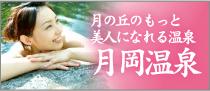 月岡温泉 美人の湯
