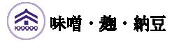 味噌・麹・納豆