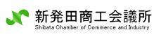 新発田商工会議所