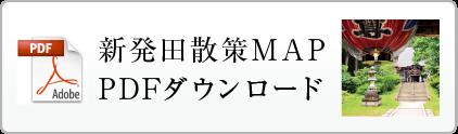 新発田散策MAP PDFダウンロード