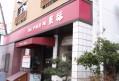 中国菜館 萬福